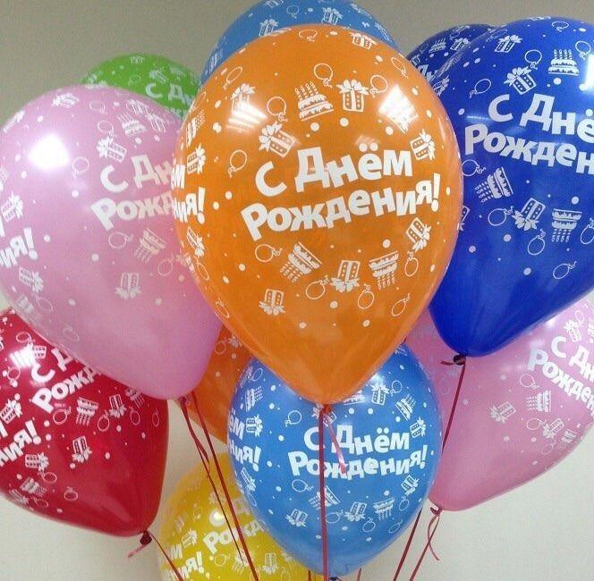 Апреля, красивые открытки с днем рождения с шариками