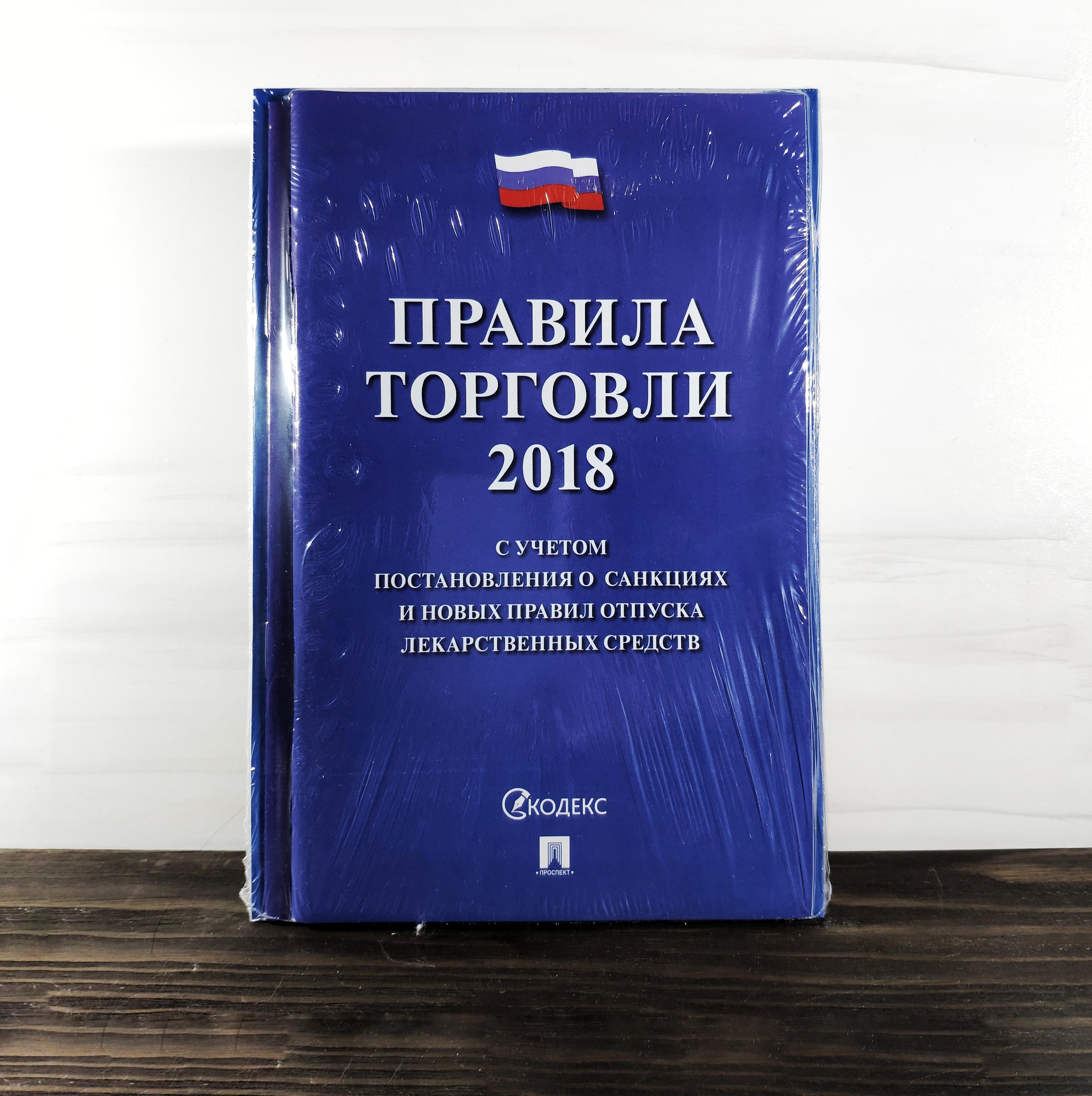 Книги правила торговли защита прав потребителей